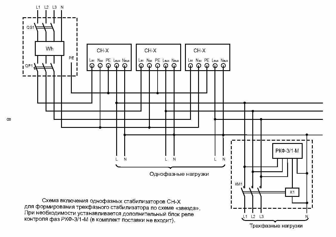 стабилизатор напряжения релейный схема