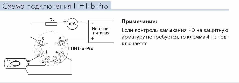 двух проводная схема
