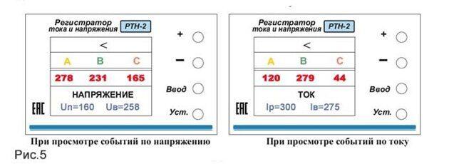 prosmotr_ustavki_na_displee_registratora_rtn-2.jpg