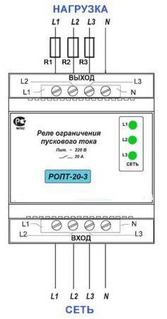 Схема подключения 3-х фазного ограничителя пускового тока РОПТ-20-3
