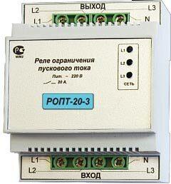 Ограничитель пускового тока 3-х фазный на 20А - РОПТ-20-3